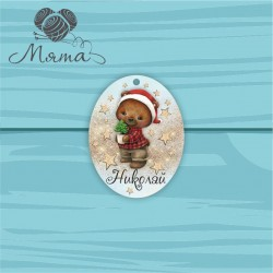 PERSONALIZED new year's toy NG no 133 - 9*7 cm