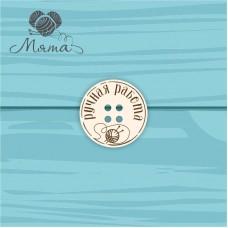 """Circle button """"Handmade"""" - 3 cm No. 61"""