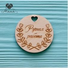 "Circle with heart ""Hand made"" ru - 5  cm"