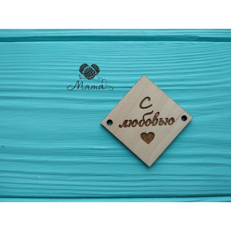 """Rhombus """"with love"""" - 5 cm"""