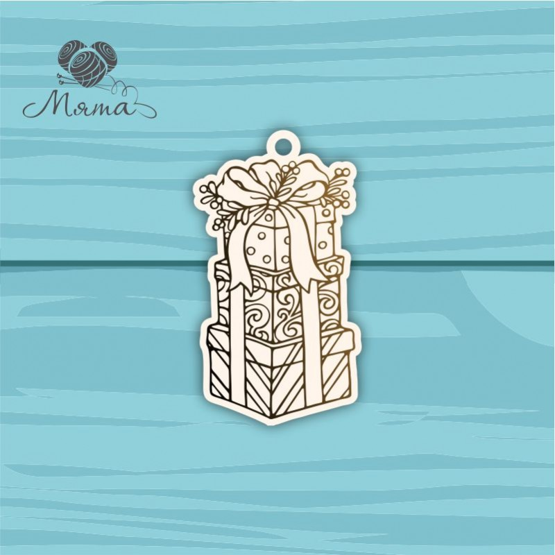 Gifts №11 - 8 cm