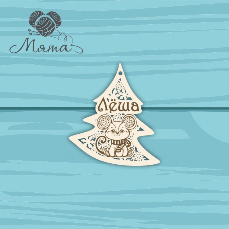 PERSONALIZED Christmas pendant NG No. 20 - 9-cm