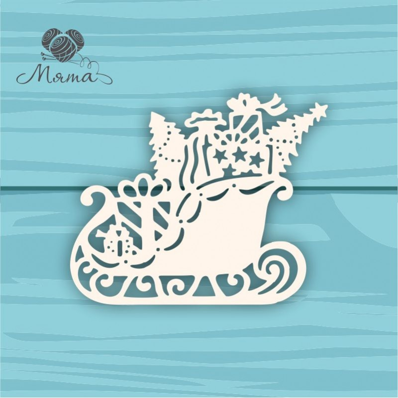 Sleigh with gifts №4 - 9 cm