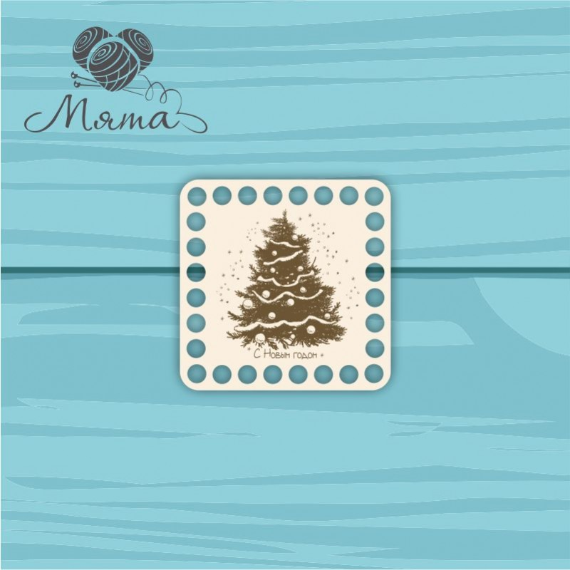 square 10*10 cm NG№16 with Christmas engraving