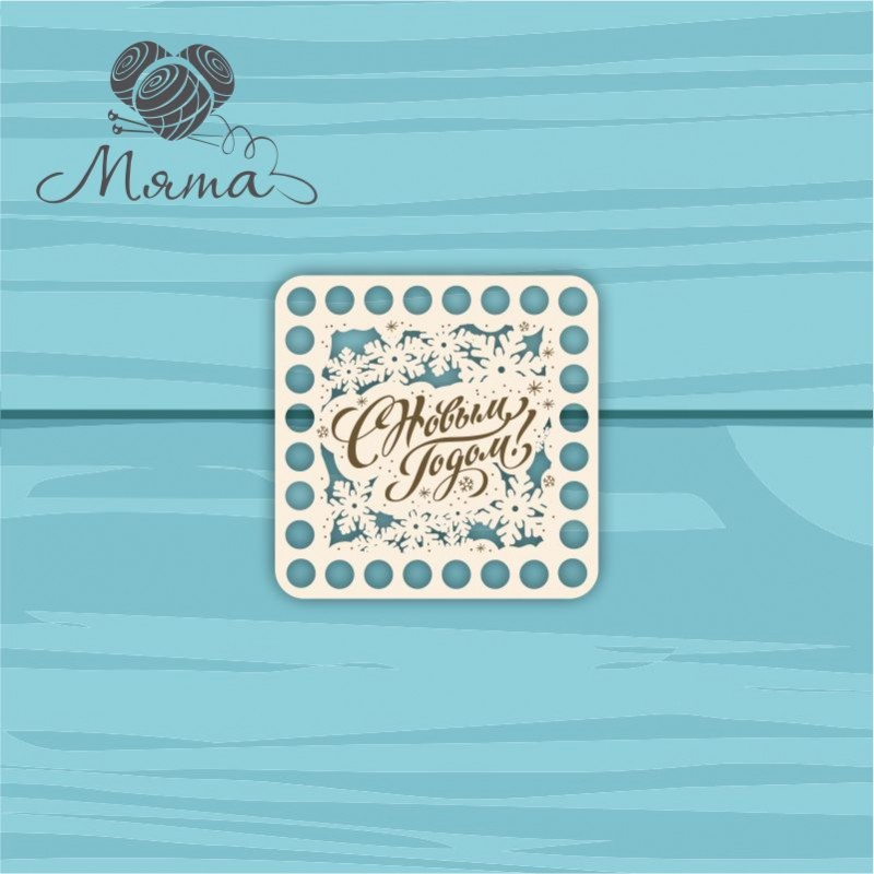 square 10*10 cm NG№1 with Christmas engraving