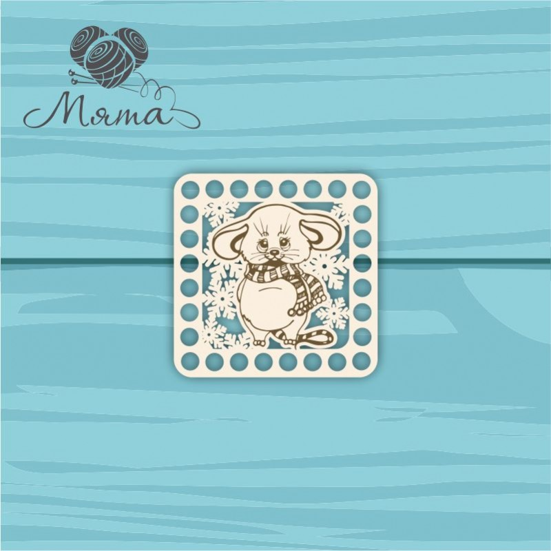 square 10*10 cm NG№2 with Christmas engraving